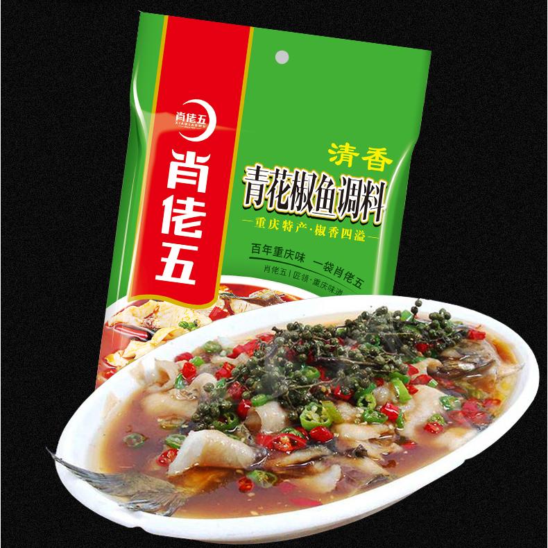 【肖佬五】清香青花椒鱼调料220g