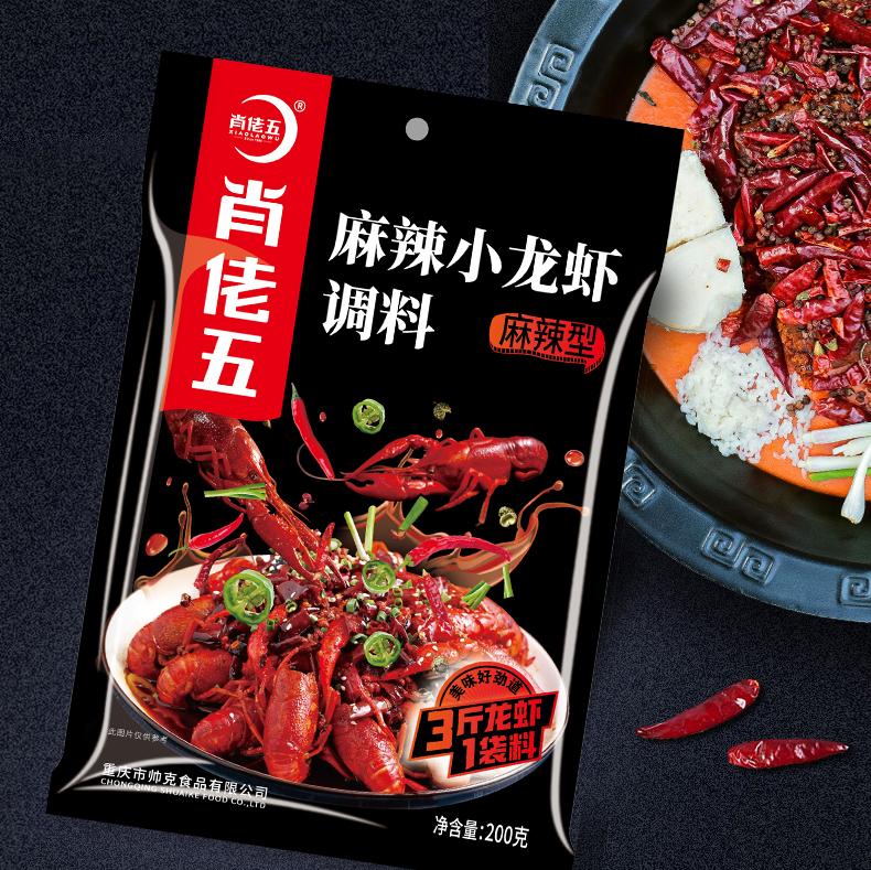 【肖佬五】麻辣小龙虾调料200g