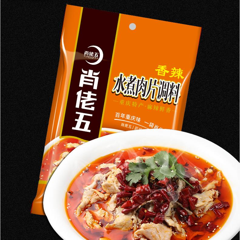 【肖佬五】香辣水煮肉片调料210g
